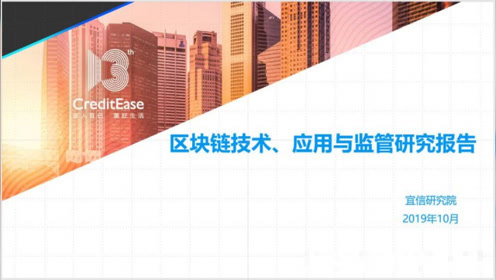区块链技术、应用与监管研究报告