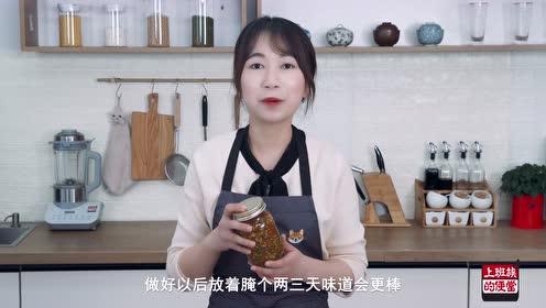 教你自制家常鲜椒酱,香辣下饭,夹馍拌凉菜味道超级棒,值得收藏