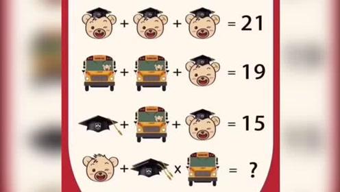 据说99%的人都算错了,有知道正确答案的吗?