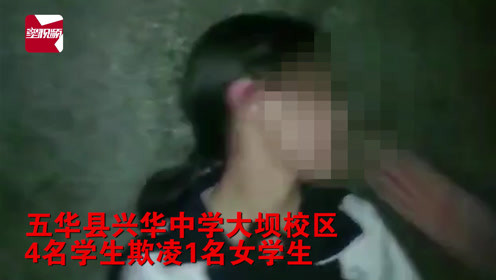 广东4名学生欺凌女生,30秒扇耳光10多次,警方:调解中
