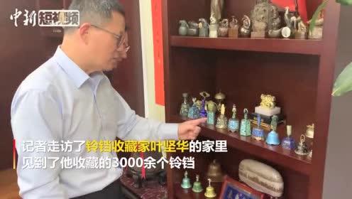 收藏达人藏3000多个铃铛最贵的价格超3万元