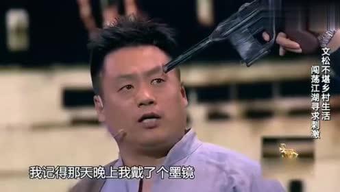宋晓峰实力坑文松,文松不仅找到了刺激,还讨了个老婆!