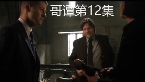 《哥谭》第十二集,美女医生偷进男浴室,不料却被新来警员干扰