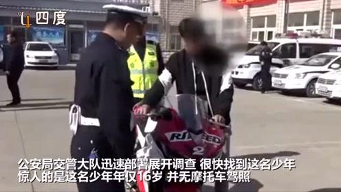未成年男孩无证驾驶摩托车分享至网络炫技 交警快速查获除隐患