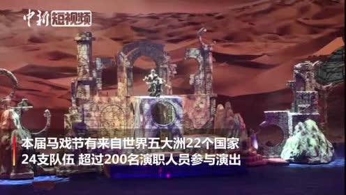 第六届中国国际马戏节开幕全球24支队伍参演