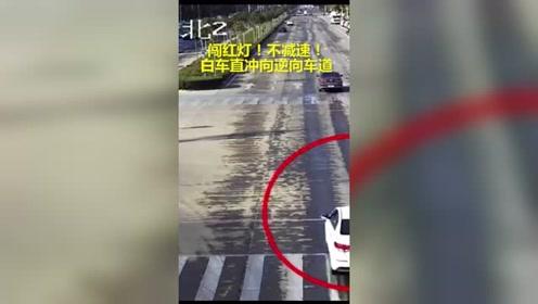 这辆白车胆儿真大!闯红灯,还不减速,直接冲向了逆向车道!