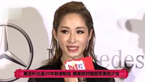 萧亚轩出道20年致谢粉丝 晒美照对镜甜笑美如少女