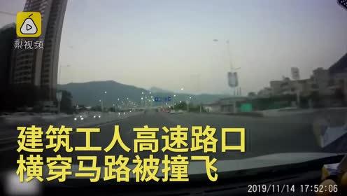 太惊险!工人横穿高速路口被撞飞,小车挡风玻璃瞬间碎裂