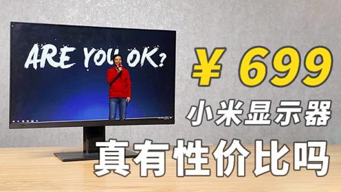 不推荐购买的显示器!699元小米显示器评测:真的有性价比么?