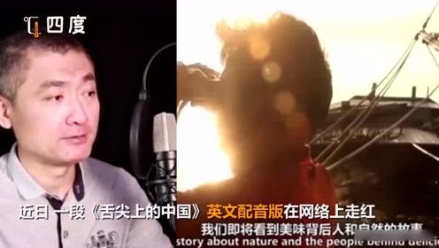 耳朵陶醉了!英文版《舌尖上的中国》 配音老师一张嘴心都化了