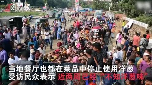 孟加拉国洋葱价格暴涨连总理都吃不起 政府进口洋葱遭民众疯抢