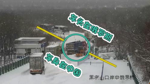 暴雪中货车被困国境线 车头在俄罗斯车身在中国