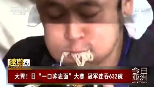 太厉害了!日本大胃王15分钟连吞632碗面