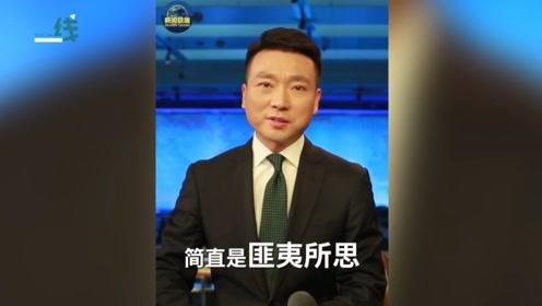 美国要每年认证香港的自治状态 康辉火力全开怒怼美议员2分钟!