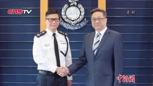 邓炳强履新香港警务处处长强调打击暴力还社会平静