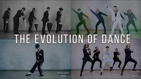 1950-2019舞蹈进化史