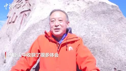 70岁截肢登山家夏伯渝登顶三清山最高峰玉京峰