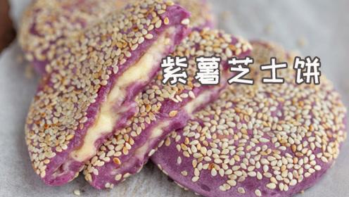 糯唧唧,会拉丝,无油无糖的紫薯芝士饼,健康早餐又多一个选择