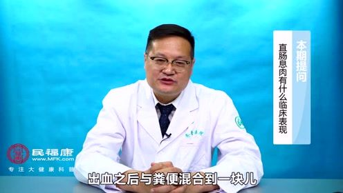 直肠息肉有什么临床表现?