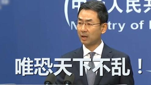 现场!美防长称中国在南海活动威胁他国 中方:美方唯恐天下不乱