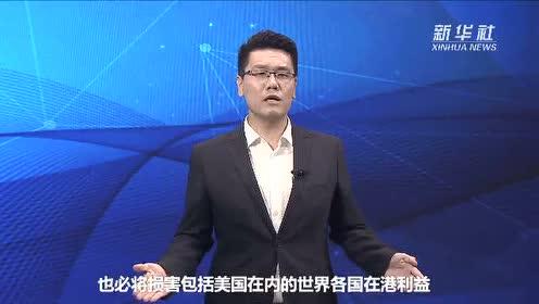 新华视评 | 美国会在香港问题上玩弄双重标准是错打算盘