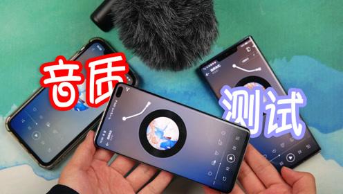 三大旗舰机音质对比!都是5000元以上的手机,为什么差距这么明显?