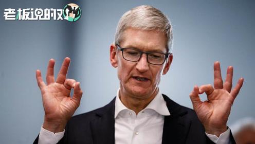 库克:中国从未要求我们解锁iPhone,但美国要求过