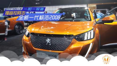 2019广州车展:全新一代标致2008实车体验,被獠牙式大灯惊到了!