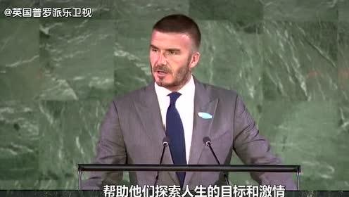 贝克汉姆联合国演讲 为儿童发声  为庆祝世界儿童日