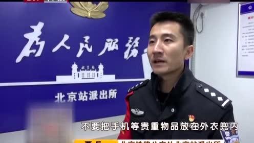 北京铁警:夫妻配合偷手机 被拘留