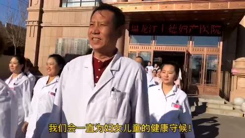 黑龙江上德妇产医院