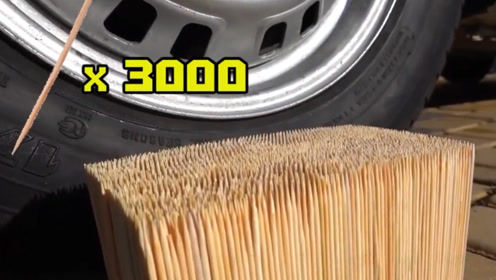 """牙签支撑力有多强?用3000根做成""""钉板"""",车胎:我不容易"""