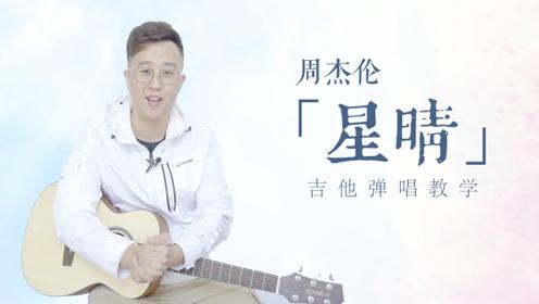 周杰伦《星晴》-喵了个艺吉他弹唱教学