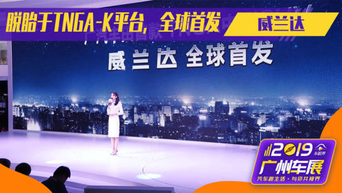 脱胎于TNGA-K平台,广汽丰田威兰达全球首发