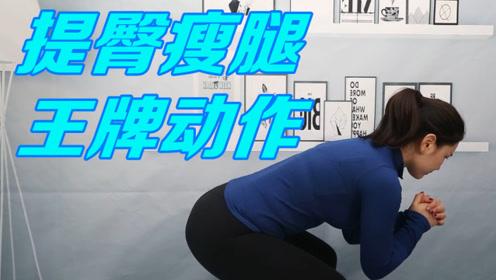 快速提臀瘦腿专门动作,老师教学方法真有一套,看得我爱不释手!