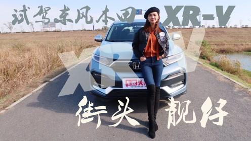 试驾东本XR-V,10万出头品价比SUV,口碑王如何做到的?