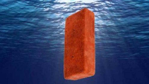 将一块砖头扔进马里亚纳海沟,它会降落到海底吗?
