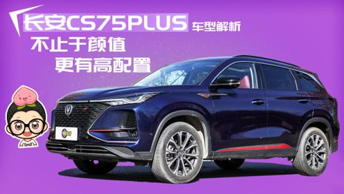 长安CS75PLUS车型解析 不止于颜值 更有高配置