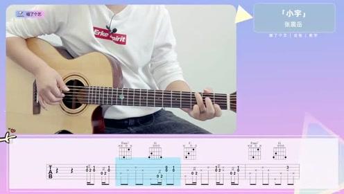 张震岳《小宇》-喵了个艺吉他弹唱教学