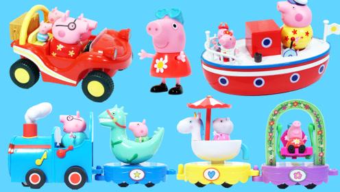 小猪佩奇的海滩场景玩具