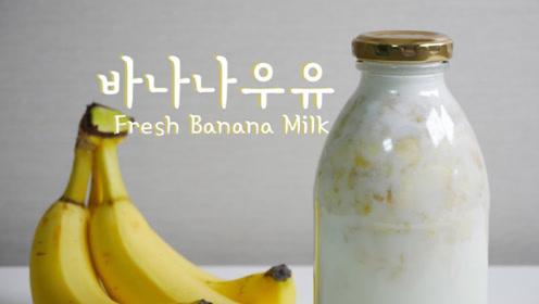 """超市的香蕉牛奶多多少少有防腐剂,不如我们来做个""""真正的""""香蕉牛奶"""