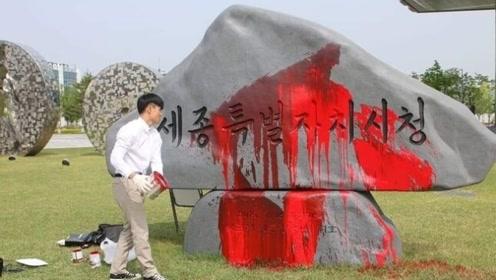 """因在朴槿惠""""墨宝""""上泼红漆 男子被判刑还得掏3万元修复"""