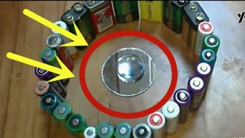 电池围成一个圆圈,中间放入一个磁铁,科学家来解释下!