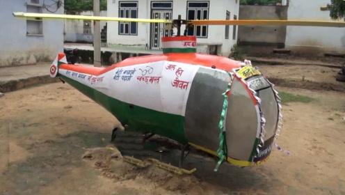 奇葩!印度男子用废铜烂铁造出一架直升机,要在全世界试飞!