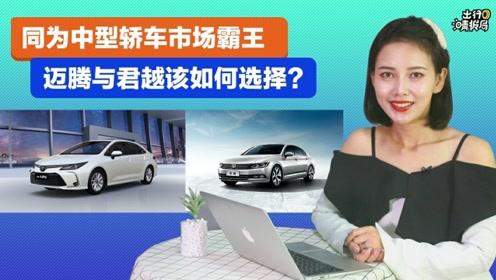 【出行晴报局】同为中型轿车市场霸主,迈腾与君越该如何选