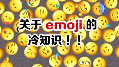 关于emoji的冷知识!冰淇淋表情原来是这样来的!