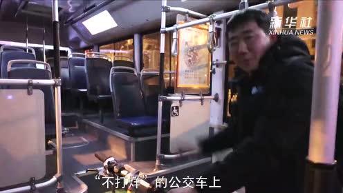 """公交""""不打烊"""" 温暖在身边"""