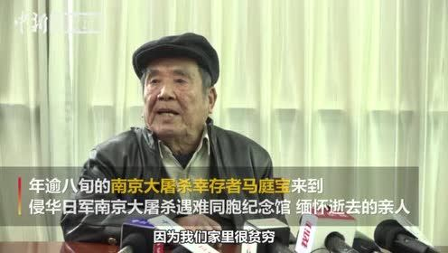 南京大屠杀幸存者马庭宝:以史为鉴才能面向未来
