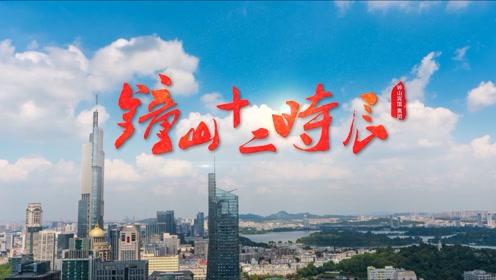 钟山十二时辰—视频类—钟山宾馆集团