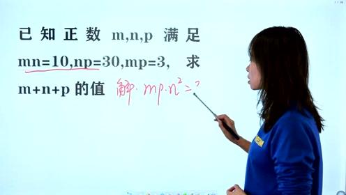 美国竞赛题:mn=10,np=30,mp=3,求m+n+p等于几?